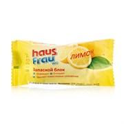 Запасной блок для подвески WC Haus Frau лимон (спайка 24шт)/192шт/уп /017001/