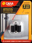 Крючки СИЛА держатель для инвент. на силикон. креплении Серебро 10*10 (до 2,5кг) /SSH10-S1S-12/