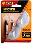 Крючки СИЛА на силикон креплении диам.6,8, ПРОЗРАЧН.  ,до 1,5кг (2шт) /SH68-R2TR-24/