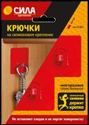 Крючки СИЛА на силикон креплении 6,8*6,8, КРАСН.до 1,5кг (2шт) /SH68-S2R-24/
