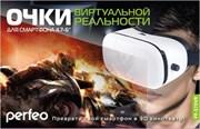 Очки виртуальной реальности для смартфона Perfeo (PF-570VR)